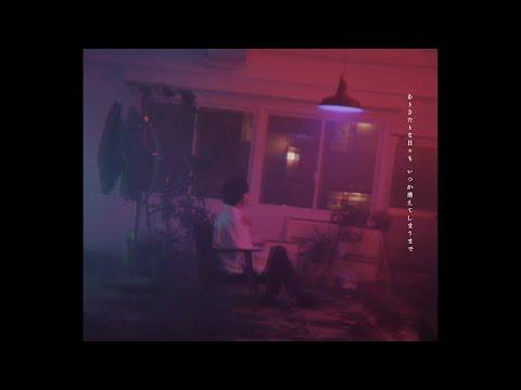 レルエ「紫」MV