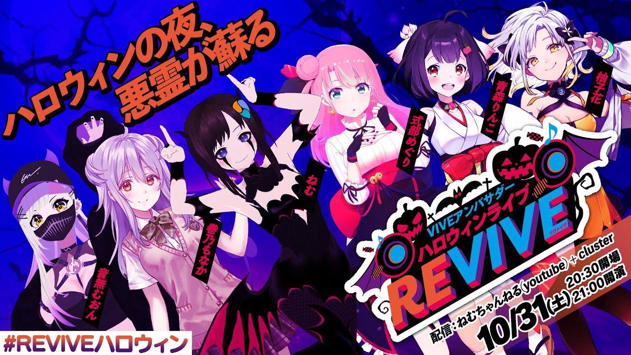 2020/10/31 ハロウィンライブ REVIVE(VIVEアンバサダー)