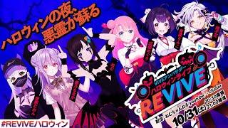 【告知】10/31 ハロウィンライブ「REVIVE」悪霊が蘇る夜【cluster】