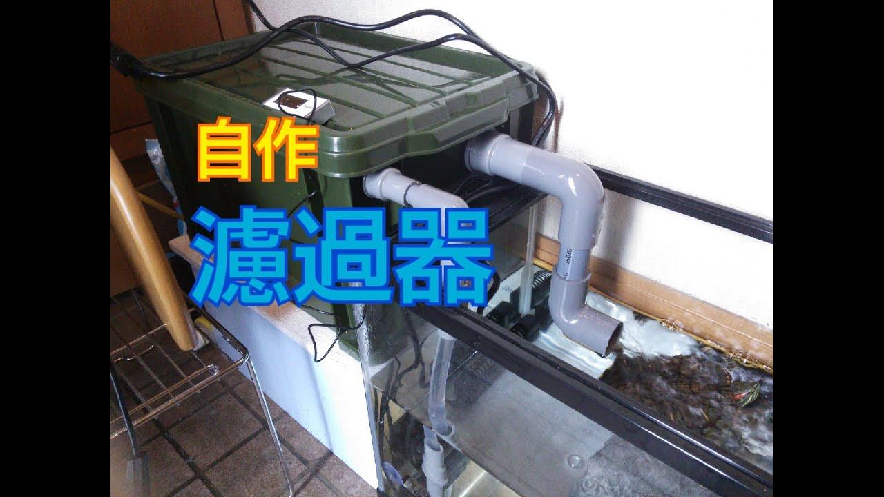 自作 濾過 器