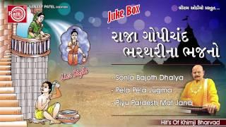 Raja Gopichand Bharathrina Bhajan ||Sonla Bajoth Dhalya ||Khimji Bharvad
