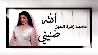 فاطمة زهرة العين - انته ضنيني  (حصرياً) | 2020 | Fatima Zahrat Alain