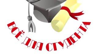 Дипломные работы на заказ, курсовые, рефераты, контрольные работы в Чебоксарах(Заказ дипломных работ, курсовые, рефераты, контрольные работы в Чебоксарах, все для студента и учащегося..., 2016-02-13T14:33:27.000Z)