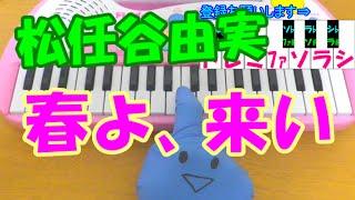 松任谷由実さんの【春よ、来い】が簡単ドレミ表示で誰でも弾ける1本指...
