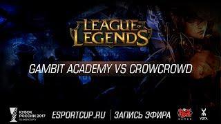 Gambit Academy vs CrowCrowd   Кубок России 2017: League of Legends   Гранд-финал