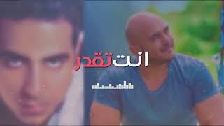 Mahmoud El Esseily & Mohamed Adaweya - Enta te2dar 2018 (محمود العسيلي ومحمد عدويه - انت تقدر (كامله