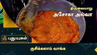 திருவையாறு அசோகா அல்வா   Rusikkalam Vanga   Puthuyugam TV