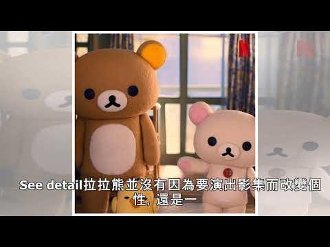 超萌警告!《拉拉熊與小薰》 3D影集療癒來襲!