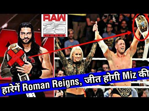 Roman Reigns Loose Intercontinental Title Against The Miz | The Miz New Intercontinental Champion |