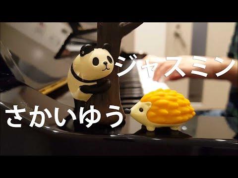 【ピアノ弾き語り】 ジャスミン/さかいゆう by ふるのーと (cover)
