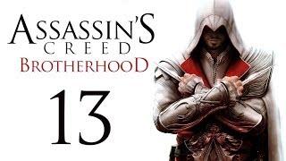 Assassin's Creed: Brotherhood - Прохождение игры на русском [#13]