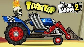ТРАКТОР новая техника и ТРАССА | Машинки Hill Climb Racing 2 VIDEO FOR KIDS gameplay видео для детей