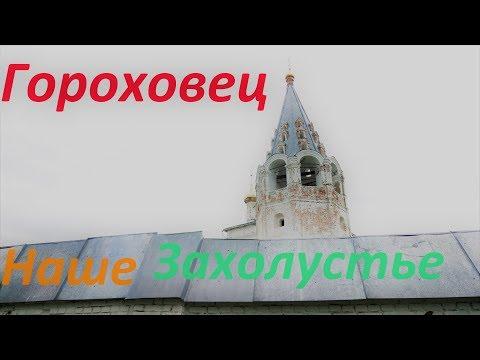 """""""Наше захолустье"""" - Часть 1: Гороховец"""