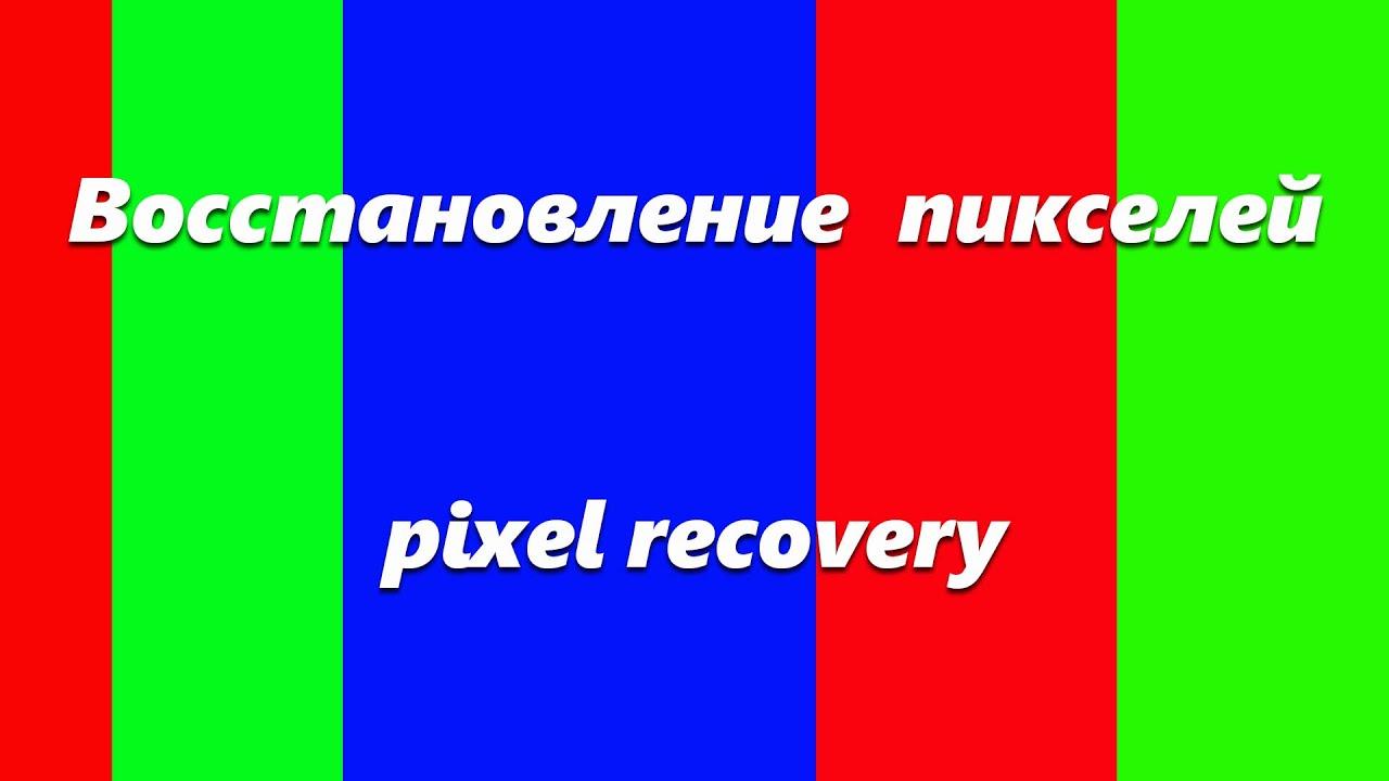 Download Dead pixel recovery Seizure warning - See description - Восстановление битых пикселей