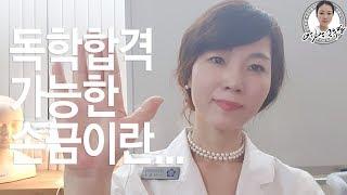 [손금] 목성구 수성구 / 피부 실기 시험 독학합격가능…