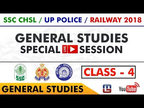 General Studies | Special Session | Class - 4 | SSC CHSL | UP Police | Railway 2018