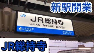 【新駅】JR総持寺駅に行ってきた!!
