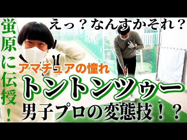 【技&レッスン】ツアー1勝。日本男子ツアーのコースセッティングを担当する田島創志プロをゲストにプロのアプローチを学ぶ!