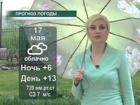 Прогноз погоды в Воскресенске на 17 и 18 мая