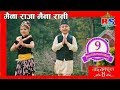 Download Prem Pariyar || Maina Raja Maina Rani || मैना राजा मैना रानी || Nai Nabhannu La 4 || नाइ नभन्नु ल ४ MP3 song and Music Video
