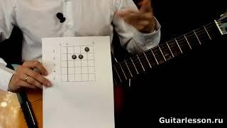 Басовые струны у АККОРДОВ на гитаре - Урок 24