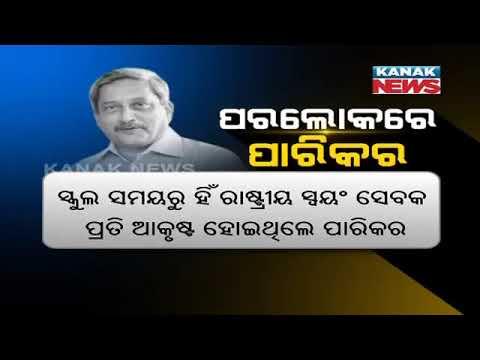Manohar Parrikar obituary: From IIT graduate to three-time Goa CM Mp3