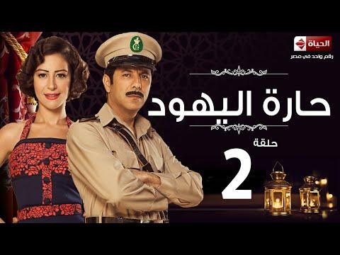 مسلسل حارة اليهود - الحلقة الثانية منة شلبى واياد نصار -  haret El-Yahoud Series Eps 02
