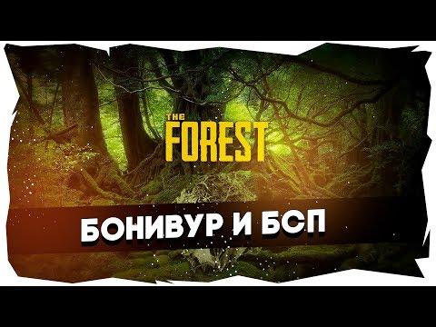 🌳Лагерь у воды | Бонивур и БСП в The Forest ►Попытка 2/Хардкор [1]