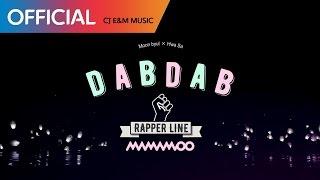 [2.68 MB] 마마무 (MAMAMOO) - DAB DAB (문별 Moon Byul & 화사 Hwa Sa) MV