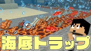【カズクラ2019】エゲツない海底トラップ出来ました!マイクラ実況 PART49