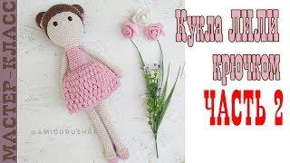 Игрушка амигуруми Кукла ЛИЛИ /часть 2 /Девочка вязаная крючком  / Мастер класс для начинающих