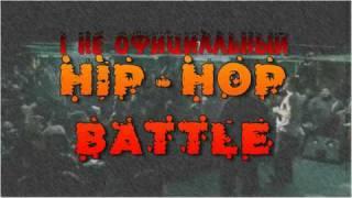 1й не официальный Хип Хоп батл Сайта Rap4street Ru