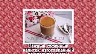 Кофейный напиток по-литовски диета Дюкана
