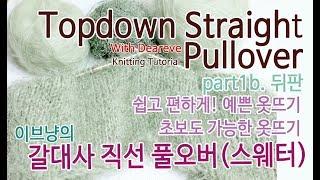 [Knitting]초보도 뜰 수 있는 직선 풀오버(스웨터)뜨기 Part1b, Start Topdown Straight Pullover