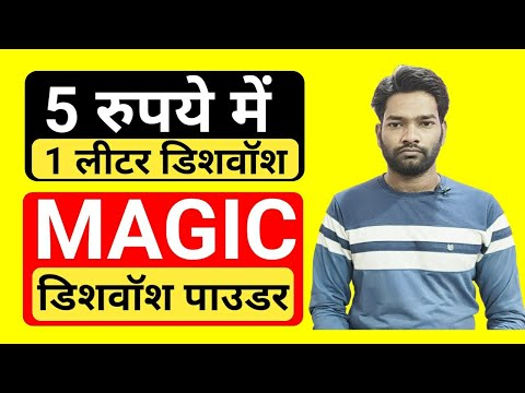 magic-dishwash-powder-formula- -magic-dish-wash-powder- -magic-dishwasher