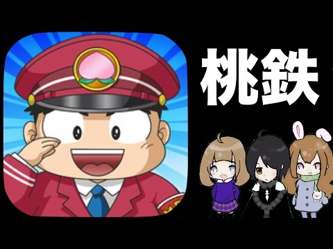 【桃太郎電鉄JAPAN+】三兄弟で一年モードをプレイ!【桃鉄スマホ版】
