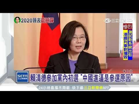 震撼!賴清德領表 宣布參加2020黨內初選|三立新聞台