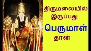Tirupati Venkateswara Temple true history in Tamil