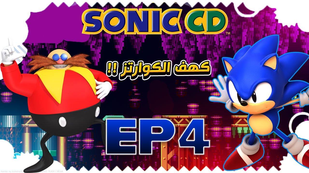 تختيم لعبة [ Sonic CD ] سونيك CD كهف الكوارتز الغريب #4