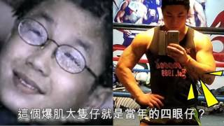 Repeat youtube video 「打波先嚟落雨」四眼仔 長大後變咗肌肉人?