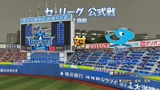 Jikkyou Powerful Pro Baseball 2018 (PS4) (DeNA Baystars Season) Game #12: Dragons @ Baystars