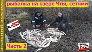 второй день рыбалки на озере чля