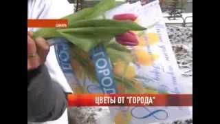 видео газеты Самары