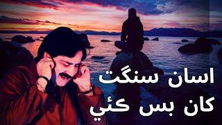 Asan Sangat khan Bas kayi   Mumtaz Molai new album 45   Sindhi Songs