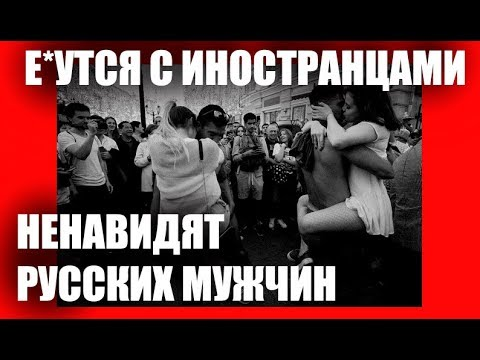 ЧМ 2018: как русские девушки е*утся с иностранцами и НЕНАВИДЯТ русских мужчин   BUCETA ROSA