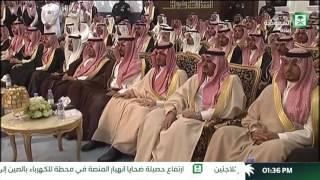 خادم الحرمين الشريفين يشرف حفل امارة المنطقة الشرقية