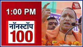 Non Stop 100: Yogi Adityanath Promises To Follow Modi's Development Agenda In UP