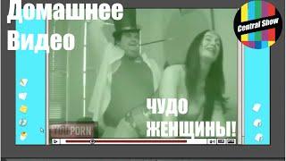 Домашнее видео Чудо-Женщины (rus)