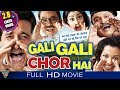 Gali Gali Chor Hai Hindi Full Movie || Akshay Khanna, Shriya, Mugdha Godse || Eagle Hindi Movies