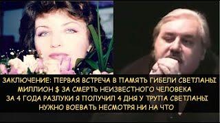 Н.Левашов: $1млн за смерть неизвестного человека. За 4 года разлуки я получил 4 дня у трупа Светланы